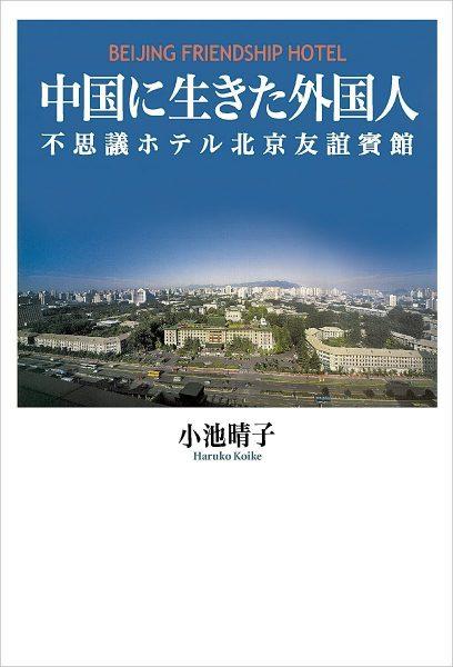 中国に生きた外国人