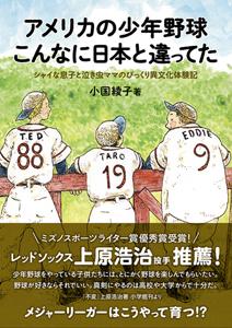 アメリカの少年野球こんなに日本と違ってた