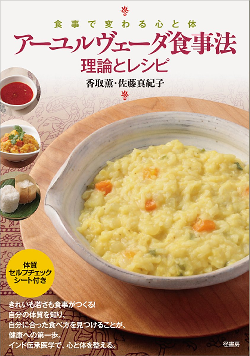 アーユルヴェーダ食事法 理論とレシピ