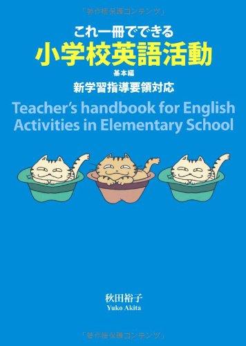 これ一冊でできる小学校英語活動 基本編