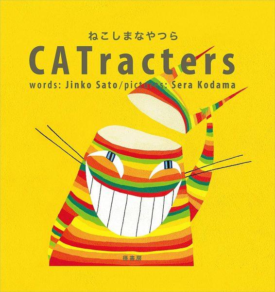 CATracters