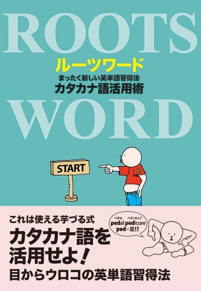 ルーツワード まったく新しい英単語習得法