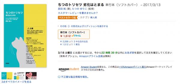 『ちつのトリセツ』Amazon画像