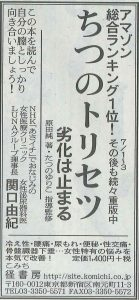 朝日新聞広告2018/01/19