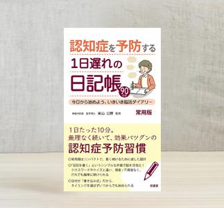 『認知症を予防する1日遅れの日記帳【常用版】』書影
