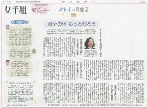 朝日新聞「オトナの保健室」記事