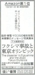 朝日新聞 2019年12月26日サンヤツ広告