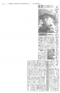 矢崎さんインタビュー記事