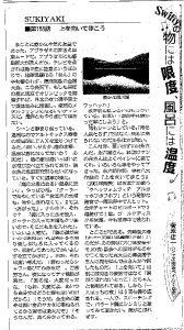 8月29日朝日新聞ベイシー菅原様紹介記事
