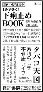 2021年2月12日日経新聞サンヤツ広告